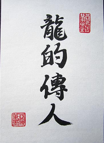 Chinese Calligraphy Art Custom Traditional Ink