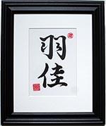 Custom Chinese calligraphy name