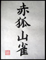 Custom Chinese calligraphy name