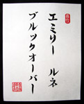 Your name in Japanese calligraphy