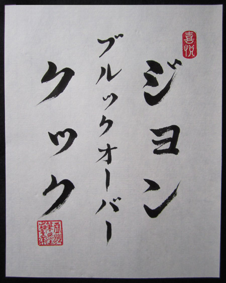 Image gallery japanese calligraphy name My name in calligraphy