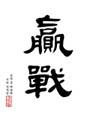 Japanese Kanji