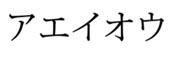 Japanese writting