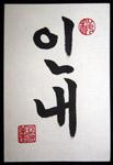 4x6-Korean-Perseverance