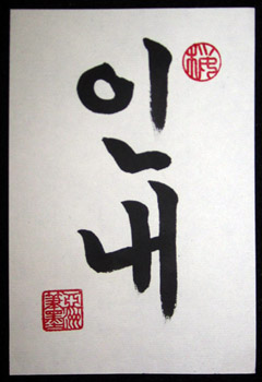 Image result for korean calligraphy