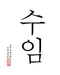 HangulStyleFSample.jpg