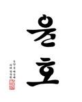 HangulStyleISample.jpg