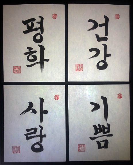 Korean calligraphy traditional handbrushed ink