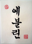 Custom Korean calligraphy