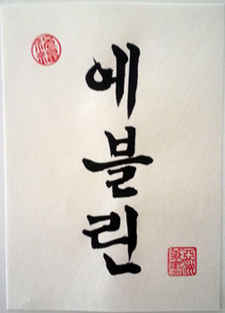 Korean Calligraphy Images Galleries