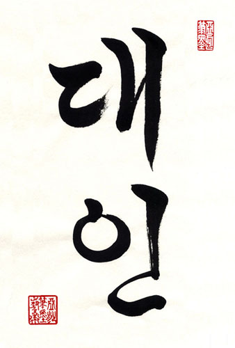 korean calligraphy traditional handbrushed ink