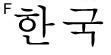 Korean Hangul F