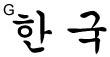 Korean Hangul G