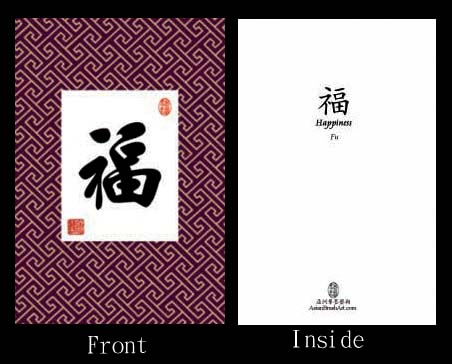 Asian Brush Art Imported Chinese Greeting Cards Birthday Invitation New Year Christmas